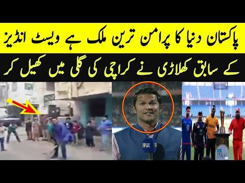 PSL 3||West Indies Former Cricketer Daren Ganga Play Street Cricket In Karachi Before PSL 3 Final