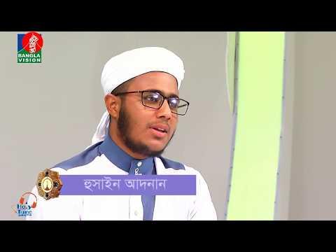 Heart Touching Gojol | Husain Adnan