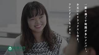 【麗澤大学】外国語学部 授業密着シリーズver3 英語コミュニケーション専攻