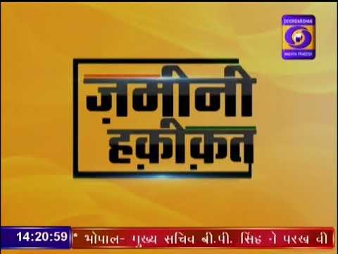 Beti Bachao Beti Padhao Shivpuri #GroundReportDDNews