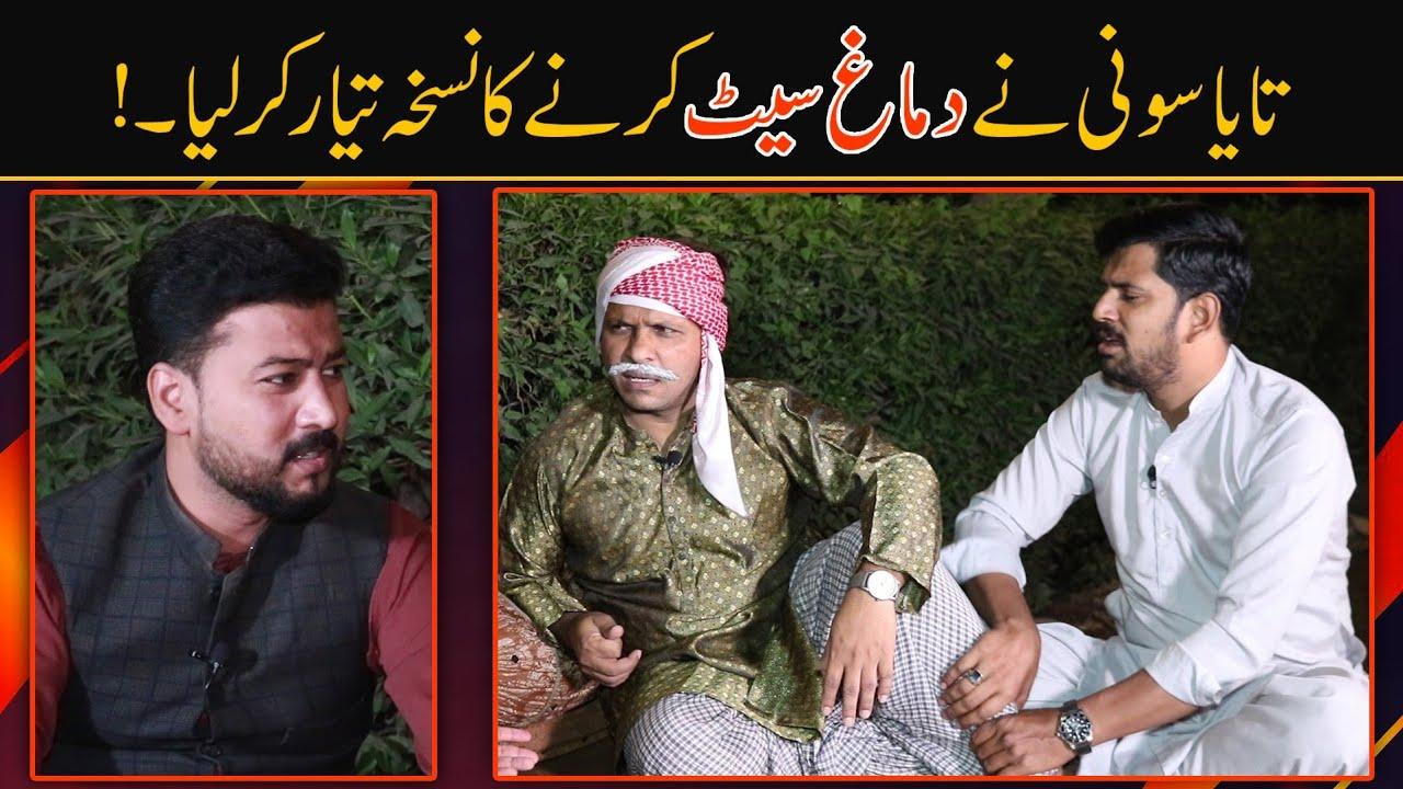 Download Sajjad Jani Comedy Video🤣 | Taya Soni Ne Btayin Funny Tips | Dil Khol Ke Hanso| Sajjad Jani Official