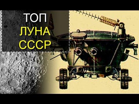 Достижения русских на Луне. ТОП 5