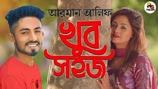 khub-sohoj-arman-alif-sahriar-rafat-new-song-2018