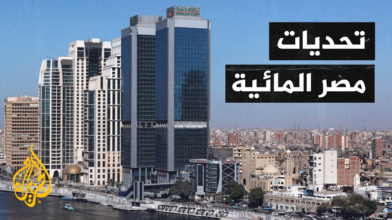 وزير الري المصري: خطوات إثيوبيا الأحادية أخطر تحدياتنا المائية  - نشر قبل 4 ساعة