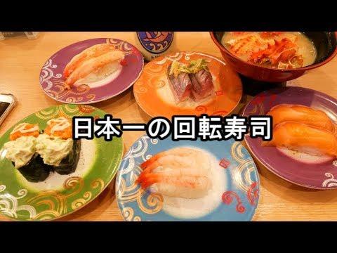 北海道 回転 寿司 トリトン