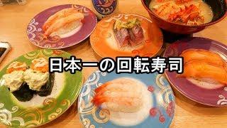 日本一の回転寿司【トリトン】北海道・札幌