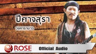 ปีศาจสุรา - วงคาราบาว (Official Audio)
