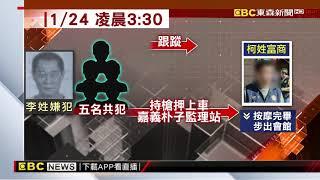 警開19槍擊斃3千萬綁匪 另逮4人起出逾千萬贓款@東森新聞 CH51