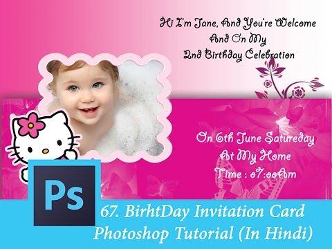 67 Ps Birthday Invitation Card Kid S Special Photoshop