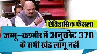Amit Shah on Article 370 | शाह का पूरा भाषण | जम्मू-कश्मीर में अनुच्छेद 370 के सभी खंड लागू नहीं