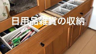 Download Video 【収納】食器棚に入れた日用品・小物などの収納をご紹介【日用品雑貨】 MP3 3GP MP4