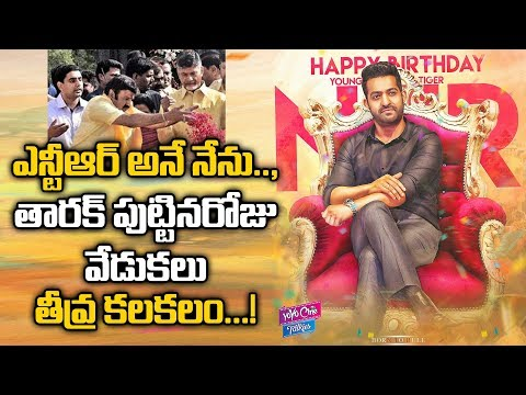 Jr NTR Birthday Celebrations Shocking To TDP | Chandrababu | Lokesh | Balakrishna | YOYO CineTalkies