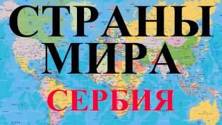 Страны мира - Сербия