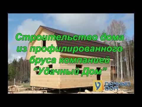 Строительство дома из профилированного бруса компанией Удачный дом