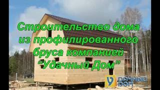 Строительство дома из профилированного бруса компанией