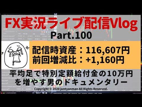 【FX実況ライブ配信Vlog】平均足で特別定額給付金の10万円を増やす男のドキュメンタリーPart.100