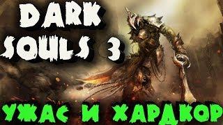 Ужас и хардкор - мир мертвых - Dark Souls 3 (Прохождение)