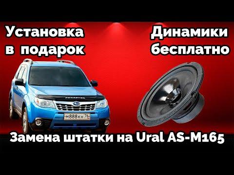 Динамики Ural Molot AS-M165 - бюджетная замена штатки. Розыгрыш.