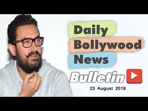 Latest Hindi Entertainment News From Bollywood | 23 August 2018