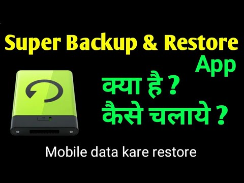 How To Use Super Backup And Restore App In Hindi