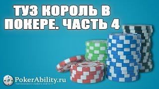 Покер обучение | Туз король в покере. Часть 4