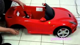 Купить детский электромобиль Rastar Ferrari F12 на pushishki.ru(, 2016-01-30T22:28:27.000Z)