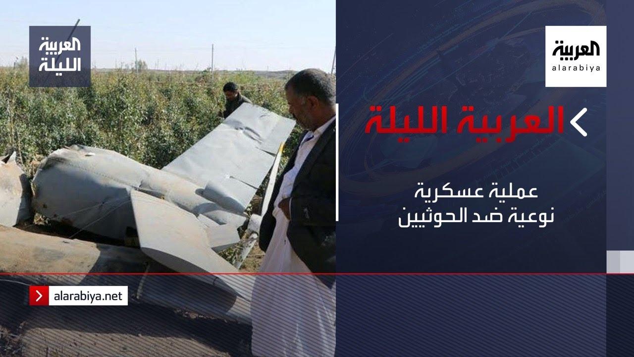 نشرة العربية الليلة | عملية عسكرية نوعية ضد الحوثيين  - نشر قبل 3 ساعة
