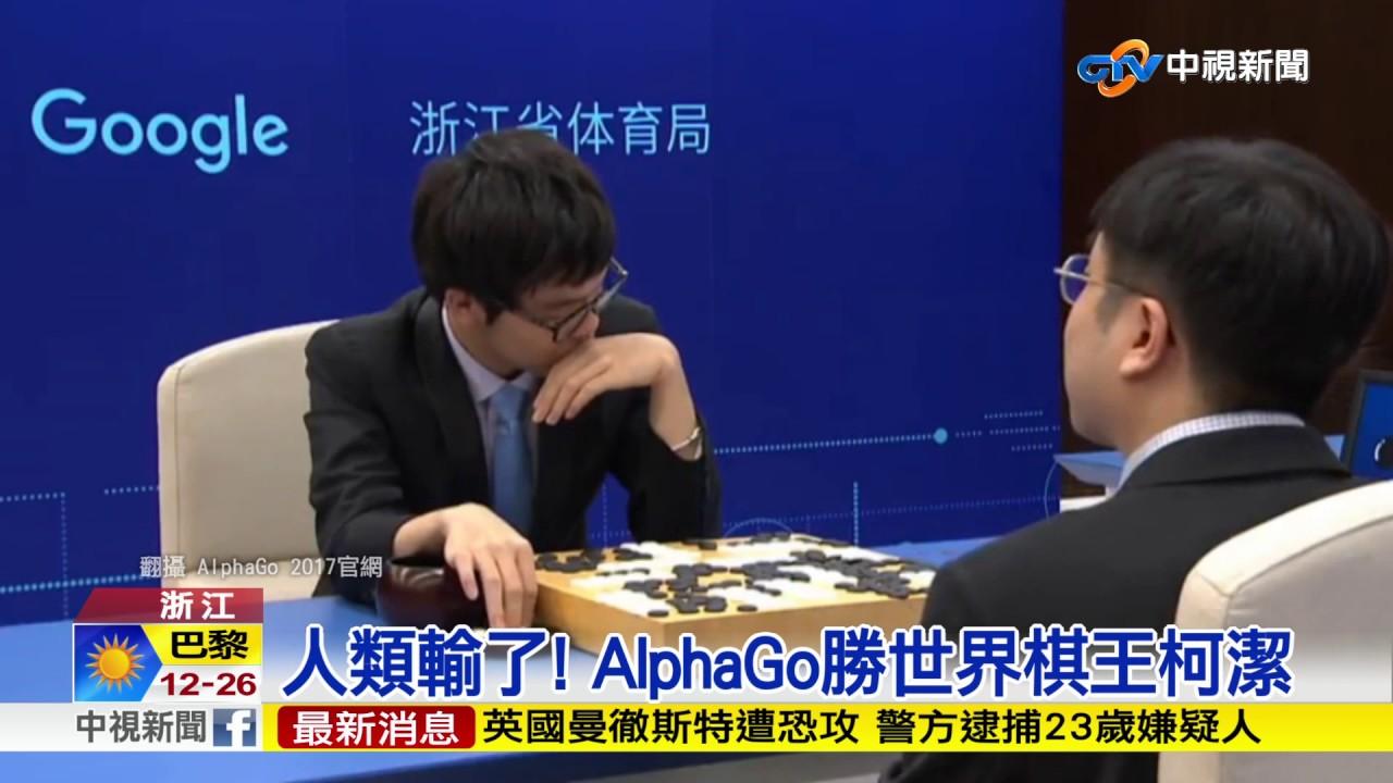人機圍棋開打! 陸棋王輸給AlphaGo│中視新聞 20170523 - YouTube
