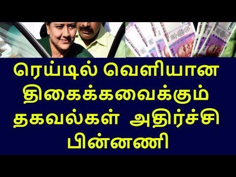 sasikala family purchasing assets through proxies|tamilnadu political news|live news tamil