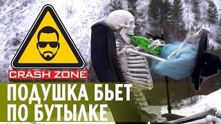 Как калечит подушка безопасности | CRASH ZONE |(Как калечит подушка безопасности если в момент аварии водитель: делает селфи, пьет воду или сосет Чупа-Чупс...., 2017-01-12T11:56:38.000Z)