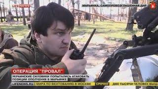 """Операция """"Провал"""". Попытка ВСУ атаковать позиции ополчения в Марьинке"""