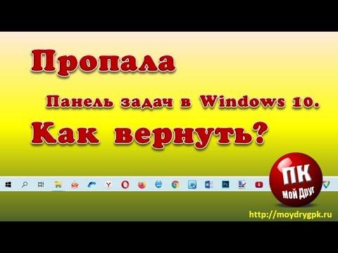 Пропала Панель задач в Windows 10