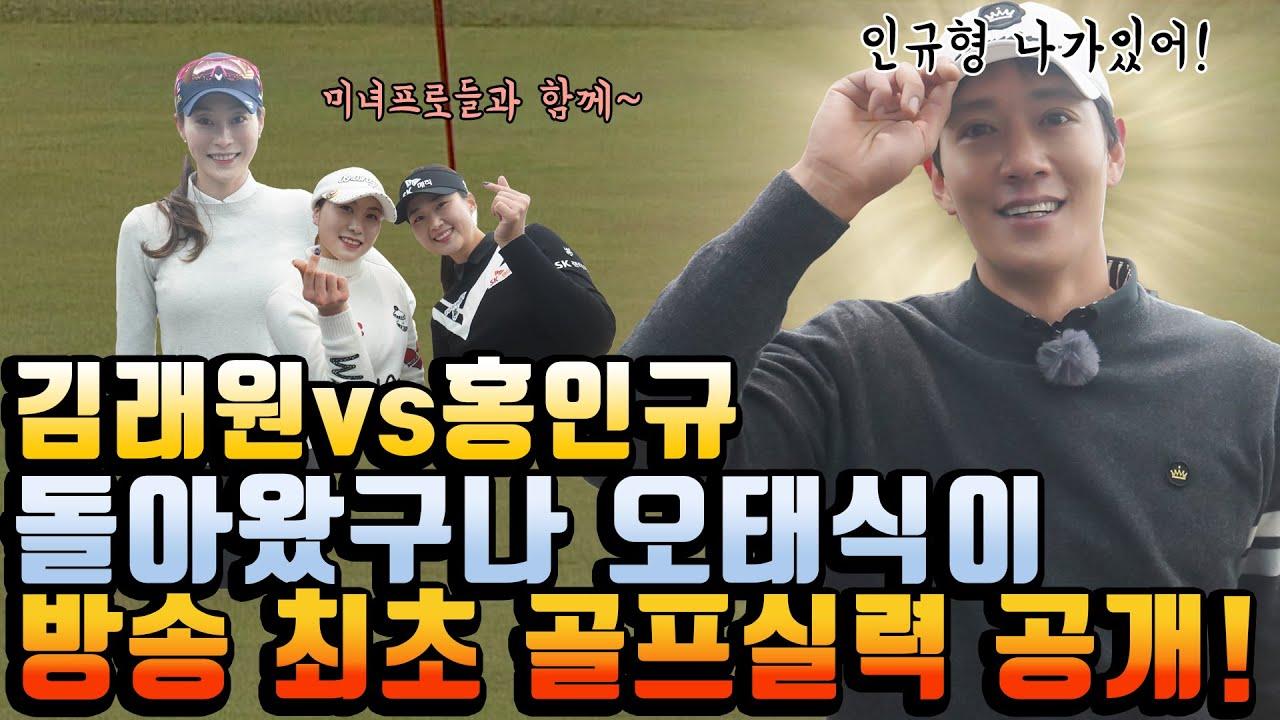 돌아온 오태식 김래원!😱 형이 왜 여기서 나와... 방송 최초 골프 실력공개하는 김래원!!😍홍인규vs 김래원 대결 과연 승자는?!