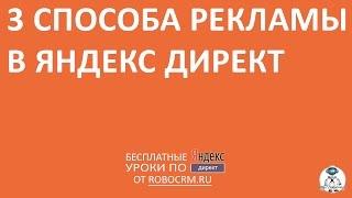 Урок 2: 3 способа давать рекламу через Яндекс Директ