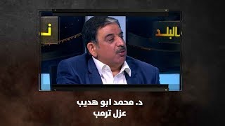 د. محمد ابو هديب - عزل ترمب