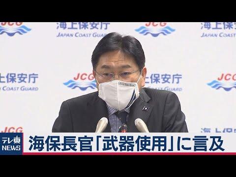 2021/02/17 海保長官 日本の武器使用、排除されない(2021年2月17日)