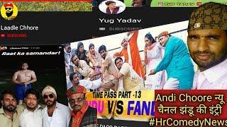 Andi Chhore New Ladle chhore Jhandu In Star India Films Timepass webserise News By SKB