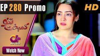 Pakistani Drama | Kambakht Tanno - Episode 280 Promo | Aplus Dramas | Tanvir Jamal, Sadaf Ashaan