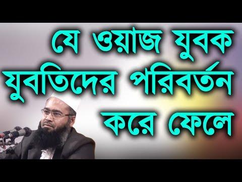 New Bangla Waz▌Jubo Somaj #Part 03 by Muzaffar Bin Mohsin 2017▌Bangla Waz