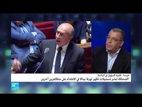 قضية بينالا: ما أبعادها وانعكاساتها على السياسة الفرنسية؟  - نشر قبل 34 دقيقة