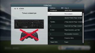 Настройка Управления в FIFA 14(Subscribe!!! Настройка Управления в FIFA 14 для клавиатуры. Моя настройка клавиатуры, у вас он может быть совсем..., 2014-02-06T12:39:48.000Z)