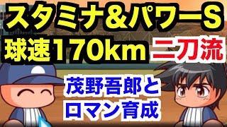 【パワプロアプリ】サクセス#796『茂野吾郎と怪物二刀流育成!球速170km,スタミナ&パワーSの超ロマン選手できた👍』【メジャー海堂学園高校】 thumbnail