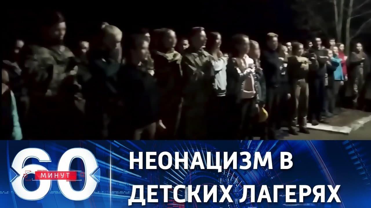 Дети рисуют свастики: Украинская русофобия достигла предела. 60 минут. Темы недели от 31.07.21