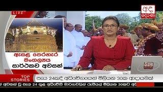 Ada Derana Prime Time News Bulletin 6.55 pm -  2018.08.26 Thumbnail