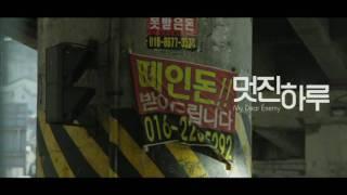 Korean Movie 멋진 하루 (My Dear Enemy. 2008) Main Trailer
