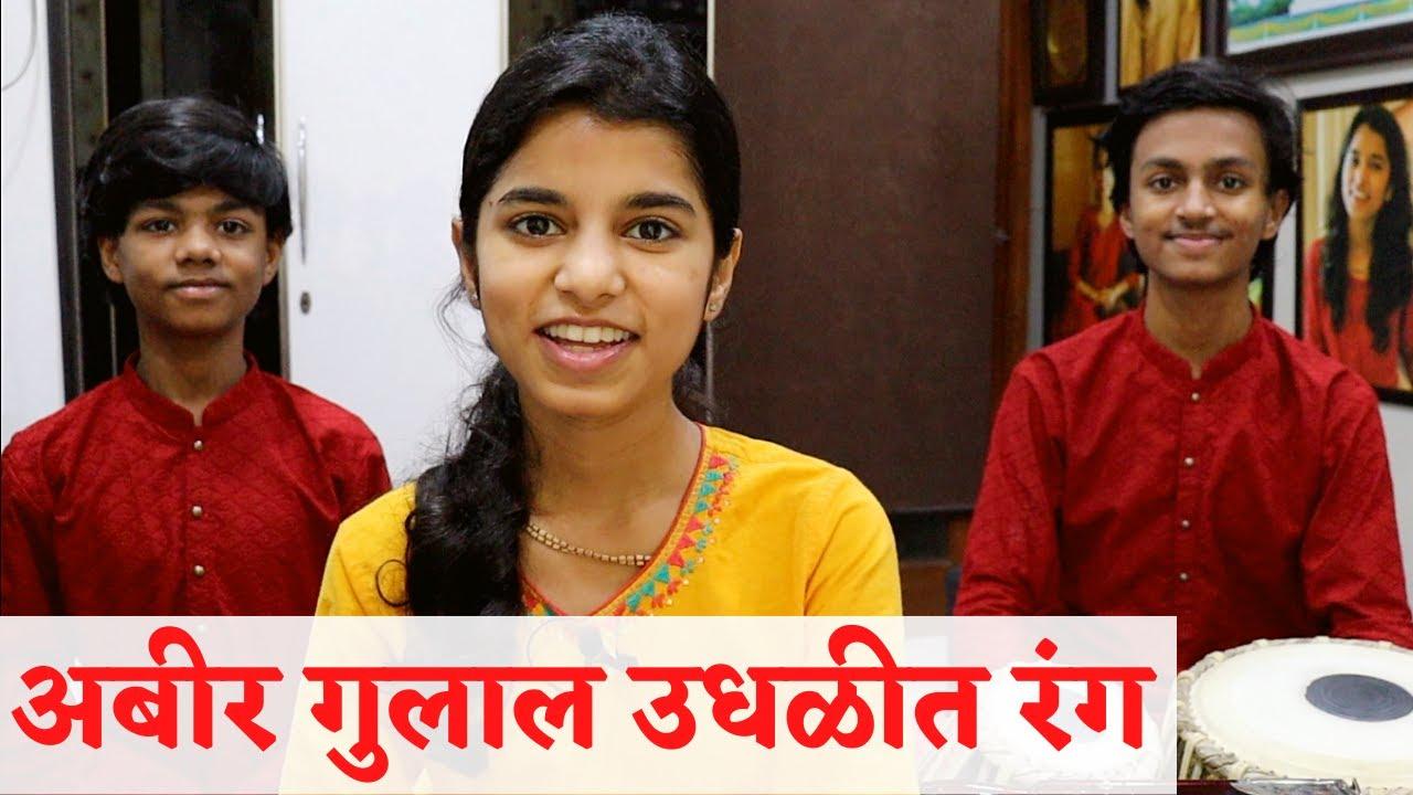 Abeer Gulaal    Ekadashi Special    Abhang    Maithili Thakur, Rishav Thakur, Ayachi Thakur