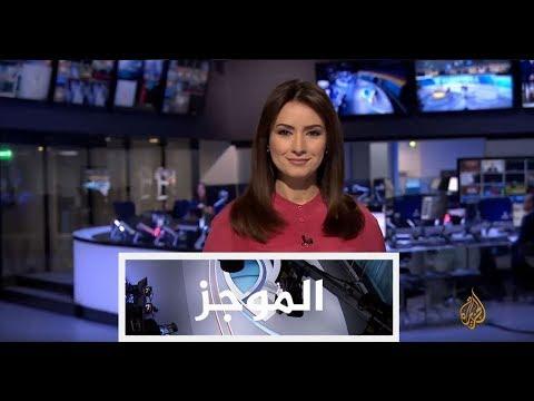 موجز الأخبار - الواحدة ظهرا 24/07/2017  - نشر قبل 1 ساعة