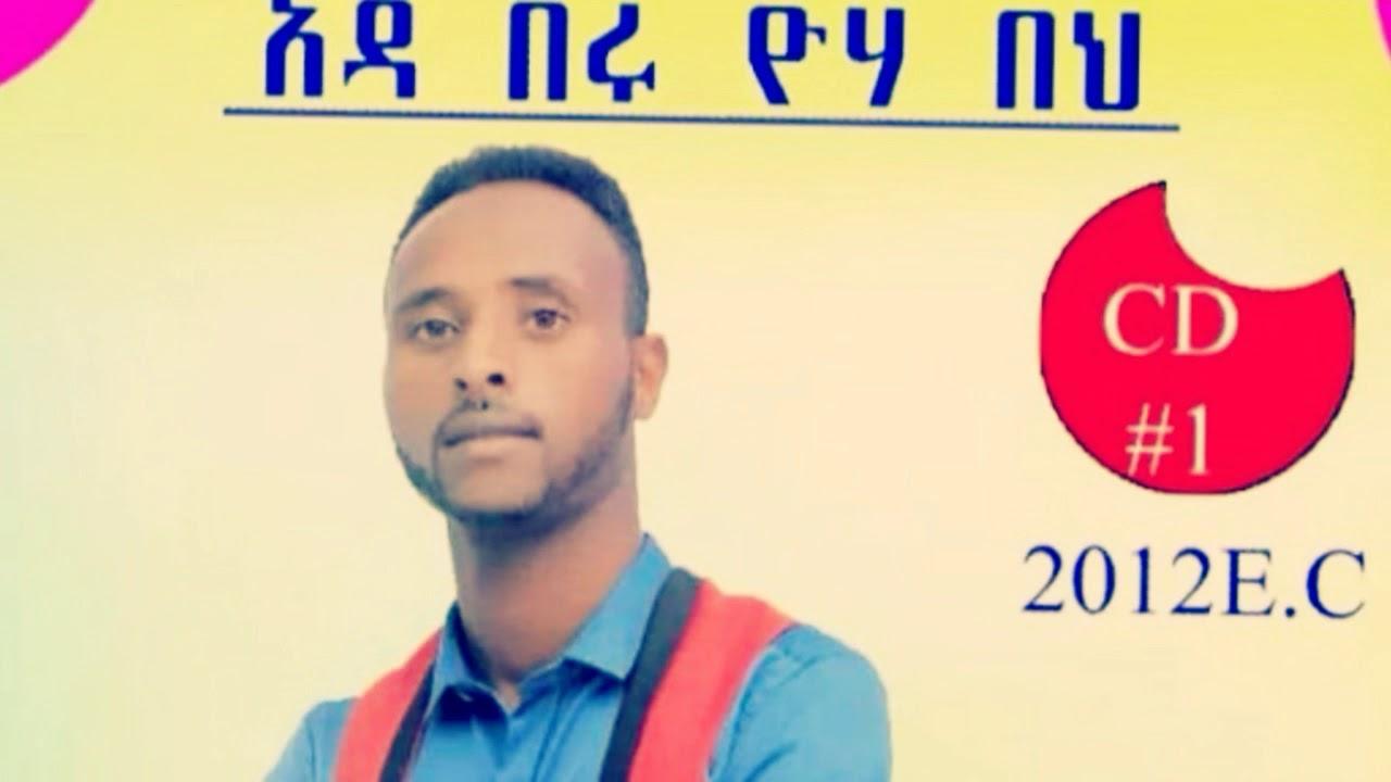 New Ethiopian Music for Gospel Amazing Local Song by Singer Arega Gebure