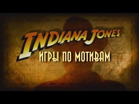 Индиана Джонс: Игры по мотивам [Бородатые игры Lite]
