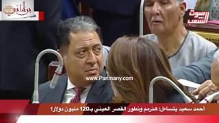 بالفيديو.. أحمد سعيد يتساءل: هنرمم ونطور قصر العينى بـ120 مليون دولار؟